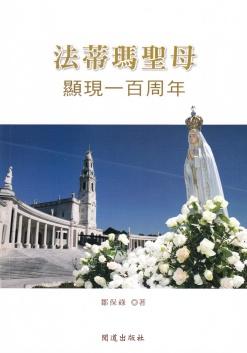 法蒂瑪聖母顯現一百周年