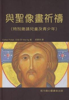 與聖像畫祈禱