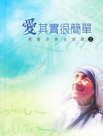 愛其實很簡單Mother Teresa