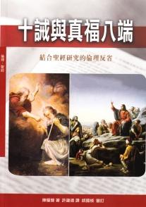 十誡與真福八端