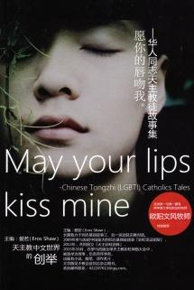願你的唇吻我