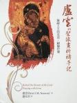 盧雲的聖像畫祈禱手記封面