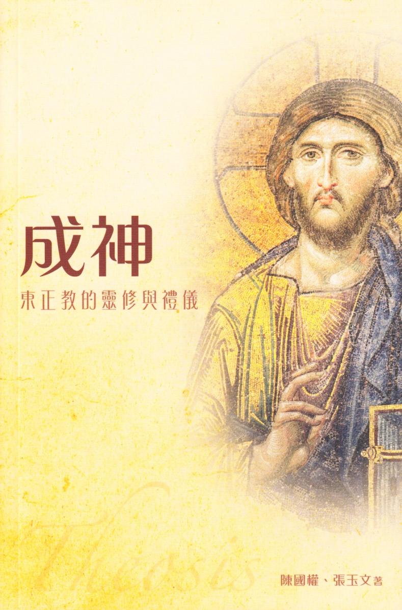 成神 — 東正教的靈修與禮儀