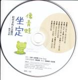 像青蛙坐定 CD Rom_0002