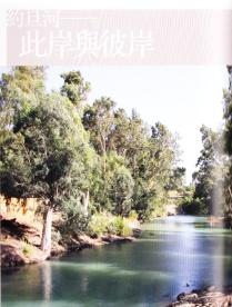 Galili Lake