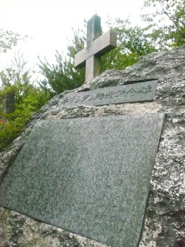 島原雲仙地獄殉教紀念碑