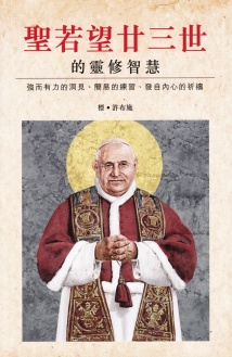 聖若望廿三世的靈修智慧