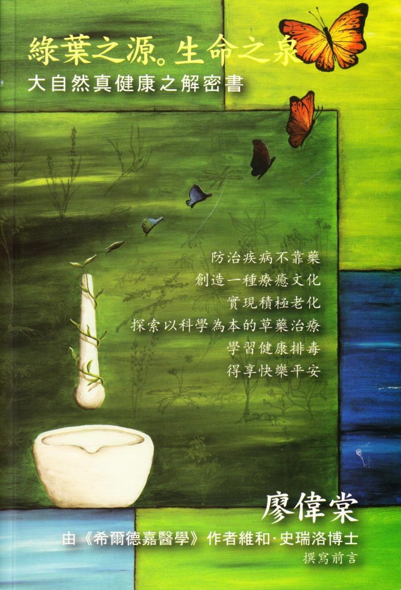 綠葉之源。生命之泉 — 大自然真健康之解密書