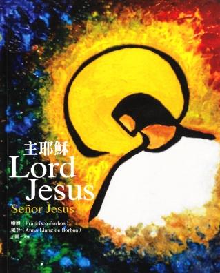 主耶穌Lord Jesus