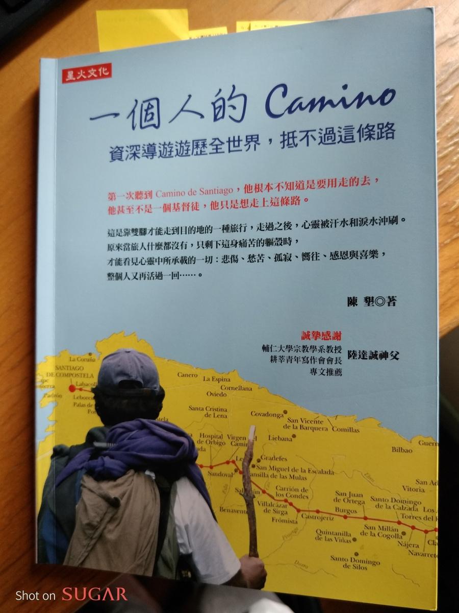 一個人的Camino