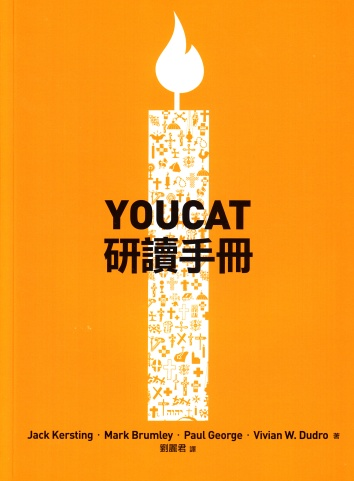 YOUCAT研讀手冊