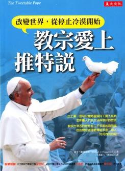 教宗愛上推特說