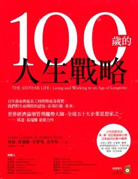 100歲的人生戰略
